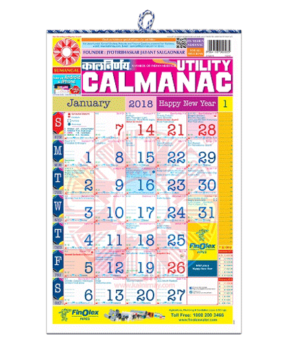 Kalnirnay Panchang Periodical 2018 - English Edition