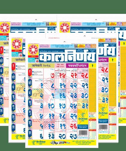 Kalnirnay Marathi Office Small Calmanac 2018 ( Pack of 5 Copies )