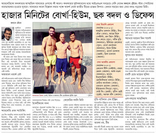 Success story of Atletico de kolkata on Ei Samay