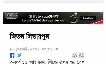 Content of 120th LGIFASHIELD 2015-16 published on 21.02.2016 1.Anandabazar Patrika  2.Ajkal