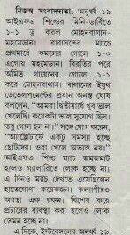 Content LG IFA SHIELD 2015-16 Mohun Bagan A.C and Md.Sporting Club match report published in media. 19.02.2016