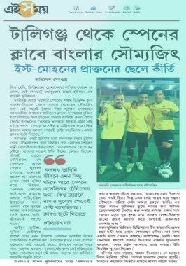 Success of Ekalavya Sports Foundation published in Ei Samay