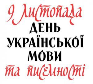 9 листопада  День української писемності та мови 8