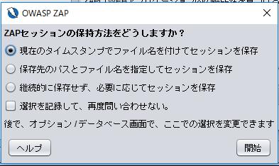ZAPセッション保持方法設定