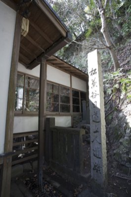 日蓮上人が立正安国論を著すために籠った岩屋。