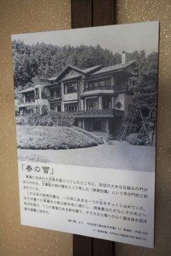 鎌倉文学館となっている旧前田侯爵別邸をモチーフとした三島由紀夫『春の雪』と当時の写真。