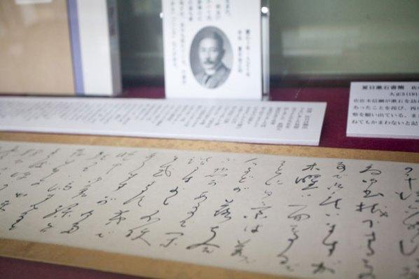 夏目漱石が佐佐木信綱へと送った直筆の手紙。