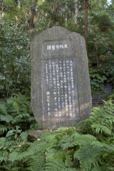 東勝寺跡の石碑。