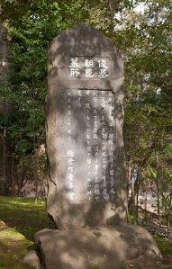 日野俊基墓のとなりにある石碑。