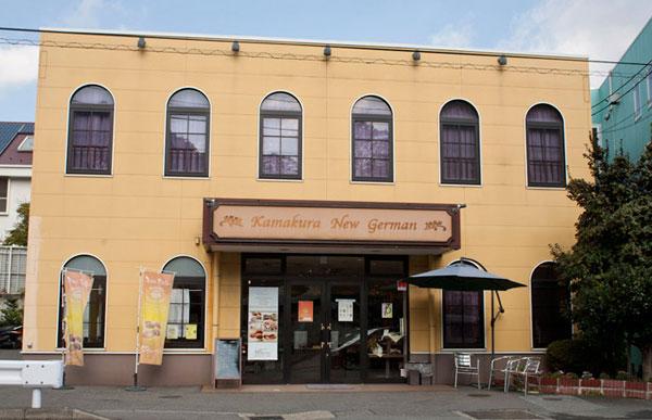 ニュージャーマン雪ノ下店。昔はもっとこじんまりしたお店でしたが、立派な建物になりました。