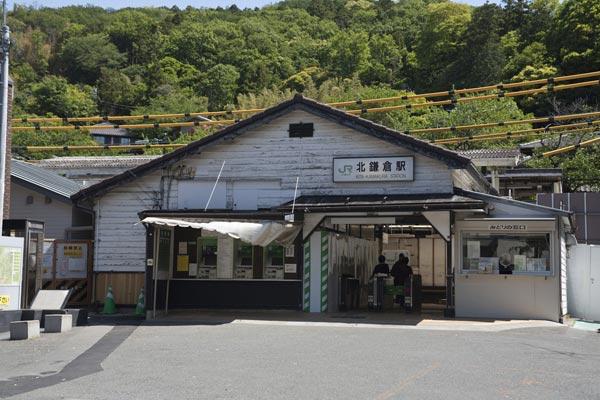 JR北鎌倉駅。踏切が手動から自動になり、改札も自動になりましたが全体には懐かしい風情を残しています。