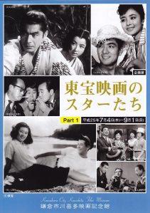 鎌倉市川喜多映画記念館において開催される「東宝映画のスターたち」。