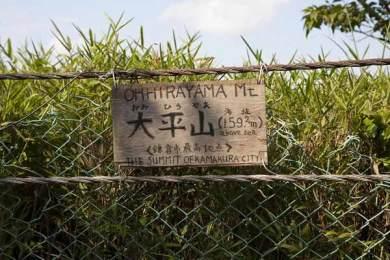 登ったところに手書きの看板。大平山(海抜159.2m)鎌倉市最高地点とあります。