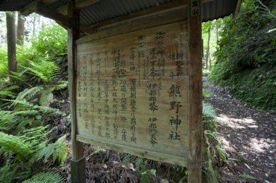 神社の由緒を説明した立札。このようなつくりにしてくれると、森の美観を損ねません。