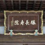浄楽寺本堂の額。かつて源頼朝が父義朝の冥福を祈る為に鎌倉の大御堂に建てた大寺院、勝長寿院の本尊を移したという言い伝えとこの「勝長寿院」の額が様々な歴史のドラマを想起させます。