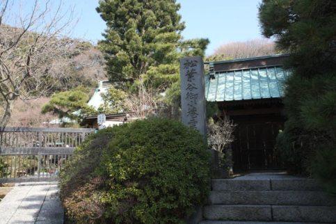 妙法寺山門。安国論寺の門前左手に妙法寺参道と刻まれた石碑があります。そこを進むと細い道の右手に見えてきます。