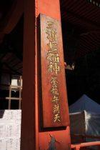 海南神社は、三浦七福神の一つ筌竜弁財天(せんりゅうべんざいてん)があります。弁財天は学問と技芸の神様。