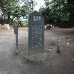 源氏山にある藤原仲能の墓の石碑。撮影者の立っている方向に葛原岡神社があり、左手は葛原岡・大仏ハイキングコース(浄智寺方面)、右手は源頼朝像や化粧坂です。