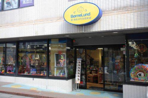 ボーネルンド鎌倉店の外観。鎌倉駅から小町通りに入って最初に横切る通りを左折すればすぐ見つかります。たしかこの場所は昔、おいしいピロシキが食べられるロシア料理のお店だったような気がします。