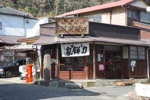 御霊神社前の力餅家。江戸時代から約400年にわたり味と店を守り続けています。