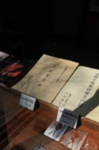安国論寺。日蓮が世を揺るがした『立正安国論』を著した安国論寺で手に入れる『立正安国論』は格別(700円)。