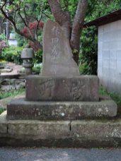 江ノ島、「猿田彦大神の石碑」。幕末の藤沢に住んだ儒学者・書家の阿部石年による筆。1832年(天保3年)に建てられました。