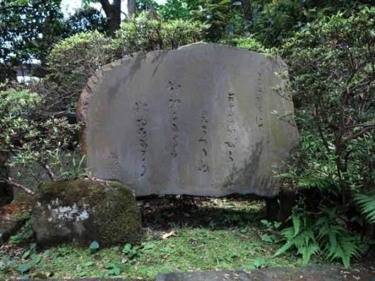江ノ島、沼田頼輔の歌碑。沼田頼輔(1867-1934)は江戸時代最後の年に生まれ、昭和初期まで活躍した紋章学者。1961年(昭和36年)に建立されました。「さながらに生けるが如く見まつりぬ御神ながらも肌ゆたかなり」