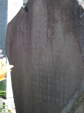 六地蔵。お地蔵様の背後に建つ石碑。「飢渇畠」の名がある石碑とほぼ同じ内容が刻まれています。