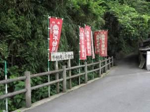 この道をあがります。すぐ左手に不動滝があります。