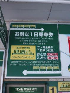 今回の旅程は、長谷駅で降りて、極楽寺駅から乗り、また稲村ケ崎駅で降り、さらに由比ケ浜駅でも降ります。その後、鎌倉駅もしくは藤沢駅に帰ることが多いでしょう。こうなると大人600円、一日乗車券「のりおりくん」がお得です。
