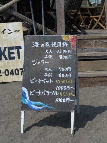 エイジア、海の家の利用料を記した看板。