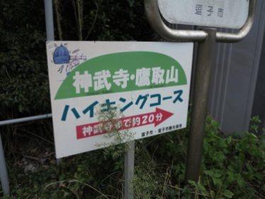 逗子中学校看板の足元には目的の「神武寺・鷹取山ハイキングコース」看板もあります。