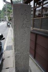 300年の老舗、坂ノ下の力餅家さんの門前に江戸時代から立つ「御霊神社」の石碑。