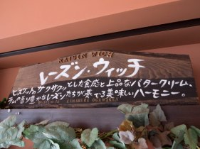 鎌倉小川軒の店内。名物レーズンウィッチのコーナー。