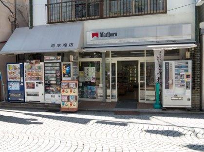 河本商店。タバコの種類が豊富です。