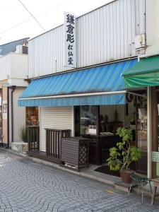 鎌倉彫の松仙堂。鎌倉駅裏駅(西口)下車、徒歩すぐです。御成通りにあります。