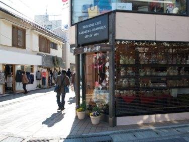 御成通りにある鎌倉小川軒。