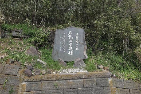 海岸線(国道135)近くにある石橋山古戦場の石碑。