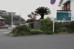岩海岸の入口には、源頼朝船出の浜の石碑があります。