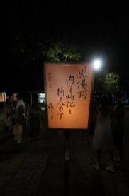鶴岡八幡宮、ぼんぼり祭り、藤沢周さんの作品。