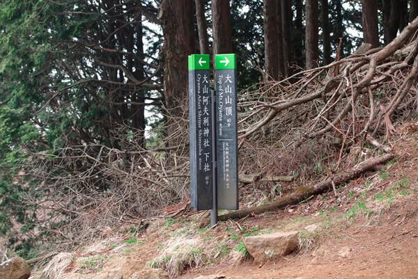 大山阿夫利神社本社への巡礼登山道。十六丁目の広場。大山山頂まで40分、下社まで40分ですから、中間点です。【大山阿夫利神社】