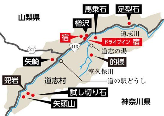 道志村の源頼朝関連史跡。