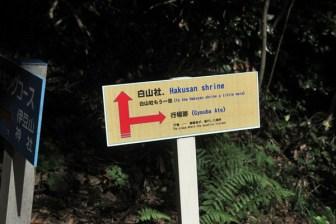 伊豆山神社。本宮までの参拝路には道標があります。