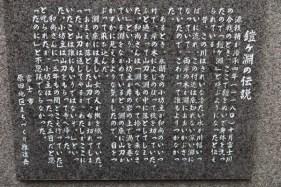 鎧ヶ淵の案内碑。