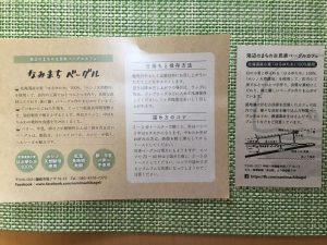 20181005_NamimachiBagel_description1