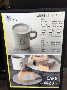 20181012_5crosstiescoffee-menu2