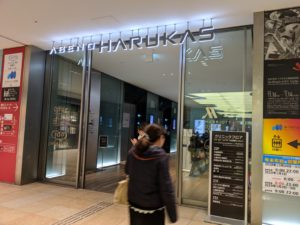 20190105_osakamarriott-entrance