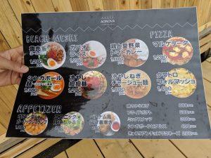 20190708_YuigahamaBeach2019_AONOVA_menu