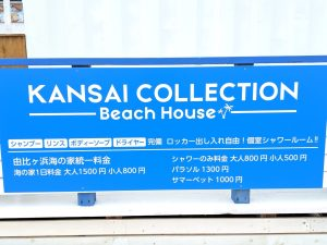 20190708_YuigahamaBeach2019_KansaiCollection2