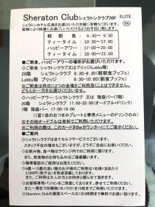 20190707_hiroshima_sheraton_benefit1